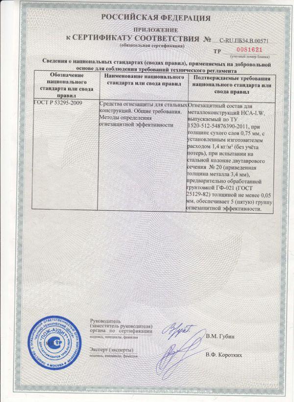 cer-11
