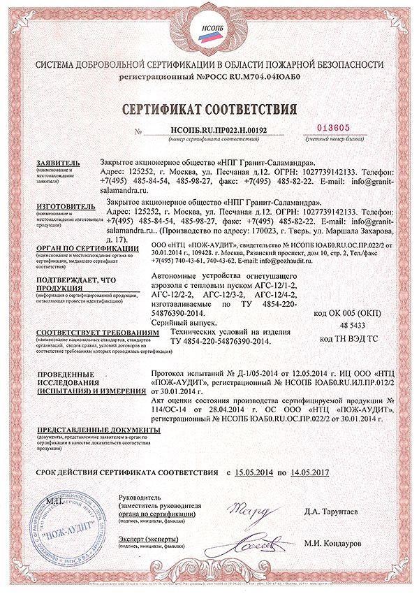 cer-12