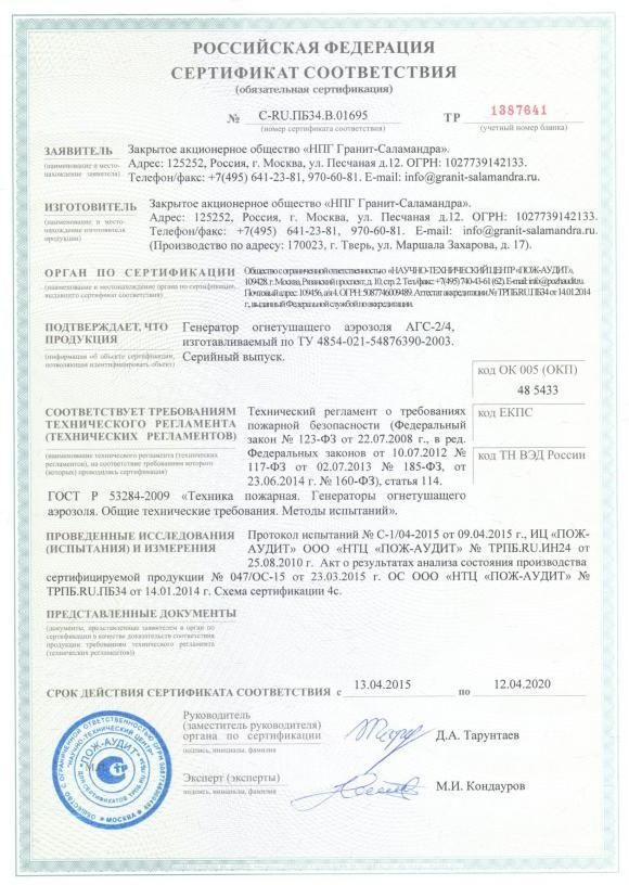 cer-3